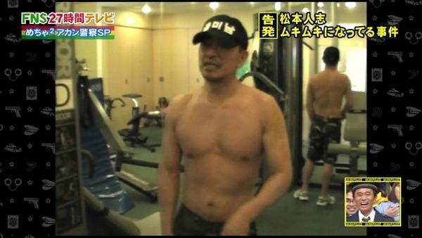 松本人志 筋肉マッチョになり、N...